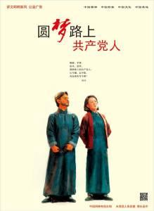 Guardian - China's memory manipulators 02