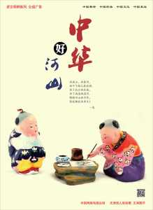 Guardian - China's memory manipulators 03