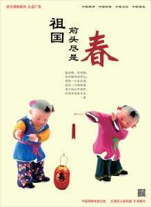 Guardian - China's memory manipulators 04